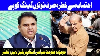 Fawad Chaudhry Hits Back On PMLN | Press Conference | 17 October 2018 | Dunya News