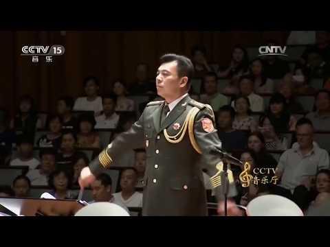 """国家大剧院 20170801 """"我是一个兵""""中国人民解放军军乐团纪念建军90周年音乐会"""