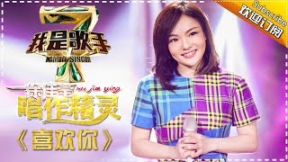 徐佳瑩 - 喜歡你 (我是歌手) YouTube 影片
