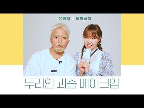 메이크업│모찌피치X유병재 두리안 과즙 메이크업!│Juicy Durian Makeup
