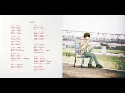 Sano ibuki /マルボロ(Audio)