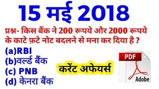 15 May 2018 करेंट अफेयर्स हिंदी Quiz/current affairs quiz/rrb/sbi/teacher/rrl alp/group d/MCQ/quiz