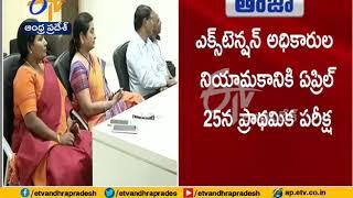 APPSC Releases Notification for 1,051 Panchayat Secretary ..