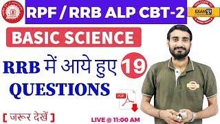 CLASS 19 # RPF / RRB ALP CBT-2    RRB में आये हुए QUESTIONS    By VIVEK SIR