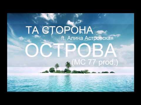 Та Сторона ft. Алина Астровская - Острова (MC 77 prod.)