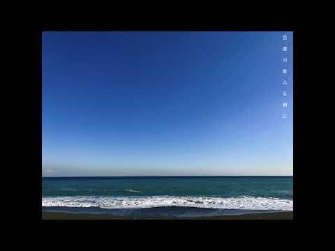 【シギ】第17回シ組ラジオ 百億の星ふる朝に「うまく生きられなくても」【ラジオ】