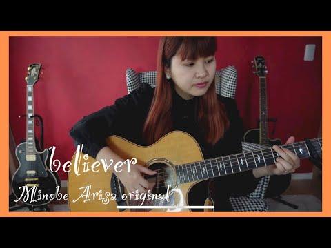 believer/みのべありさ -acoustic ver.-オリジナル曲フルバージョン【弾き語り】in my room