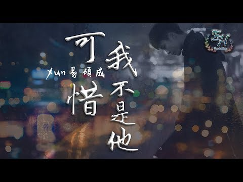 Xun易碩成 - 可惜我不是他『這童話屬於你和他....』【動態歌詞Lyrics】