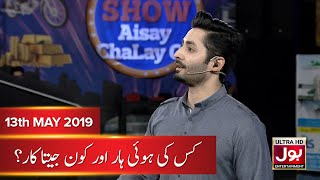 Game Show Aisay Chalay Ga with Danish Taimoor | 7 Ramzan | 13th May 2019 | BOL Entertainment - YouTube