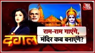 राम-राम गाएंगे मंदिर कब बनाएंगे ? Anjana Om Kashyap के साथ दंगल