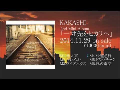 KAKASHI 2nd Mini Album 「一寸先をヒカリへ」トレイラー