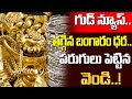 Gold Price Today In India | Gold Rate 09-01-2021 | #GoldRate | Gold Price In Hyderabad | TopTeluguTV