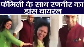 Deepika - Ranveer Wedding: Ranveer Singh's crazy dance goe..