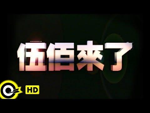 伍佰 Wu Bai&China Blue【伍佰來了】巡迴演唱會