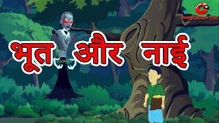 भूत और नाई   Hindi Cartoon   Moral Stories for Kids   Cartoons for Children   Maha Cartoon TV XD