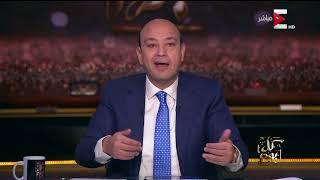 كل يوم - عمرو أديب: بطلب من وزارة الداخلية وضع حراسة للمستشار هشام ...