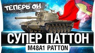 Теперь он СУПЕР ПАТТОН  - M48A1 Patton в 9.20