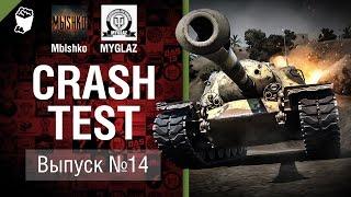Т110Е3 - Crash Test №14 - от Mblshko и MYGLAZ