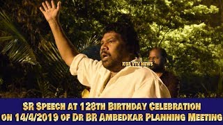 #KGF VTV NEWS|SR Speech |#Ambedkar'sBirthday| Planning Meeting|#RPI #KGFNEWS