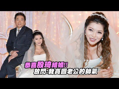 恭喜殷琦結婚!! 放閃:我貪圖老公的帥氣