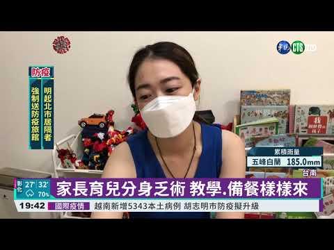 家長得救! 台南7/27幼兒園.安親班微開放|華視新聞 20210722