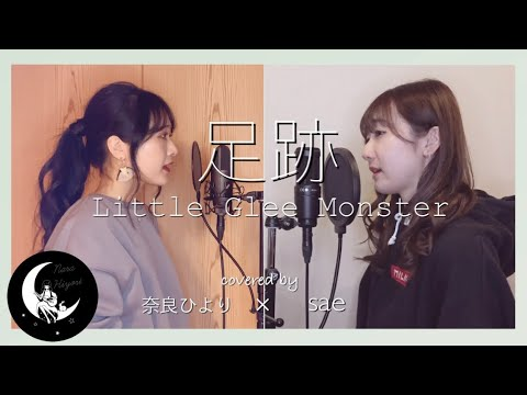 足跡 / Little Glee Monster  covered by 奈良ひより × sae 【デュエット/コラボ】