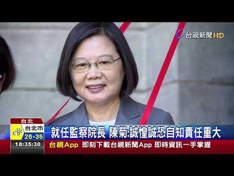 正式掌監察院長陳菊:一生最後階段責任