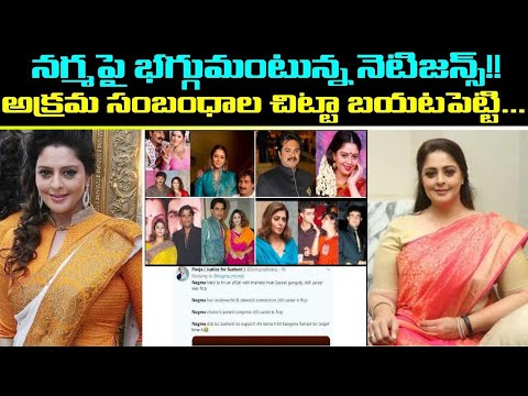 Nagma trolled by netizens for making comments on Kangana Ranaut