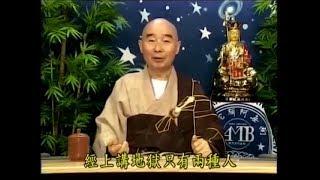 Kinh Địa Tạng Bồ Tát Bổn Nguyện tập 34 / 102 - Lão Pháp Sư Tịnh Không