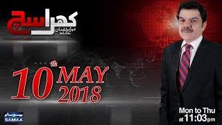 Khara Sach | Mubashir Lucman | SAMAA TV | 10 May 2018