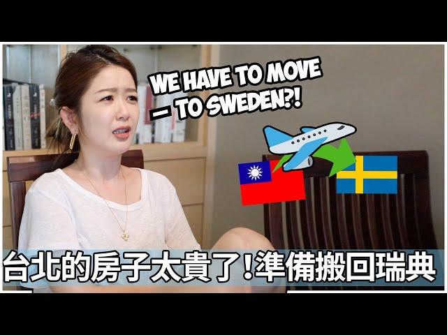 台北的房子太貴了!準備搬回瑞典! ???? | Buying house in Taipei is too expensive! Preparing to move back to Sweden - I'm Jonas