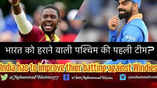 Can West Indies Stop India ? | Bouncers | INDvWI | Preview | BolWasim |