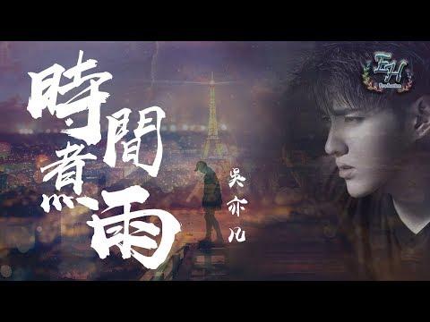 吳亦凡 - 時間煮雨『這條路上的你我她,有誰迷路了嗎?』【動態歌詞Lyrics】