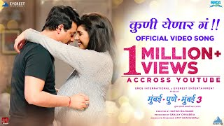 Kuni Yenar Ga Song Video - Mumbai Pune Mumbai 3   New Marathi Song 2018   Swapnil Joshi, Mukta Barve