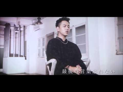 速報!SPICY CHOCOLATE「I miss you feat. 清水翔太」小島藤子出演 Music Videoショートver.【スパイシーチョコレート】