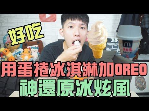 【阿脩】用蛋捲冰淇淋加OREO 神還原冰炫風! 超好吃 |脩小實驗#18