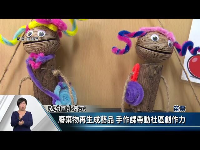 成功國小美術課 漁村廢棄物成手作工藝品