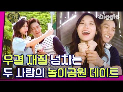 [#연극이끝나고난뒤] 안보현X유라의 놀이공원 데이트❤️ tvN에서 우결찍는거 아니죠 여러분,,? 꺄르르 웃으며 노는 두 사람,, 너무 재밌다͡°͜ʖ͡°│#Diggle