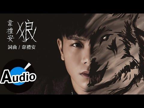 韋禮安 Weibird Wei - 狼 Wolves (官方歌詞版)