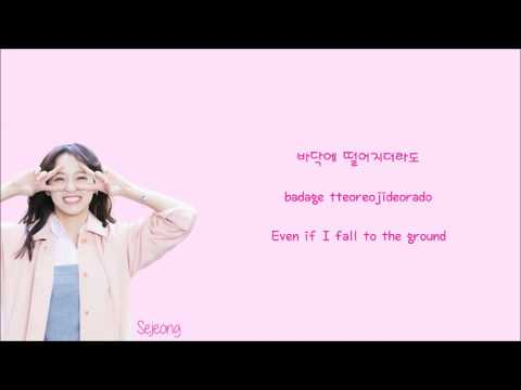 Gugudan's Sejeong (세정) - Flower Road (꽃길) [Lyrics]