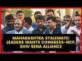 Maharashtra Stalemate: Leaders Wants Congress-NCP,Shiv Sena Alliance | NewsX