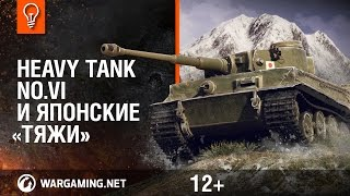 Превью: Heavy Tank No.VI и японские «тяжи»