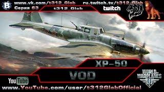 VOD по XP-50 (VI Уровень)