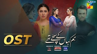 Hum Kahan Kay Sachay Thay (OST) – Yashal Shahid Video HD