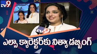 Nithya Menon special chit chat about Frozen 2 movie..
