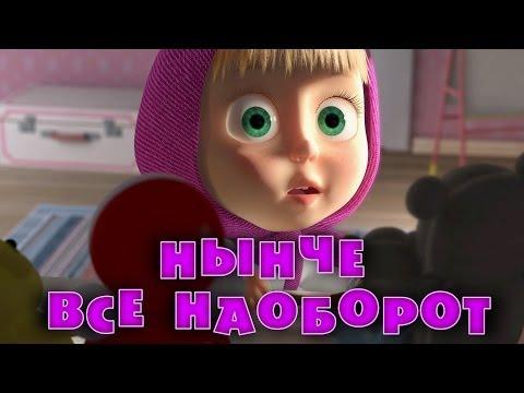 День И Ночь Мультфильм