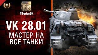 Мастер на все танки №110: VK 28.01 - от Tiberian39