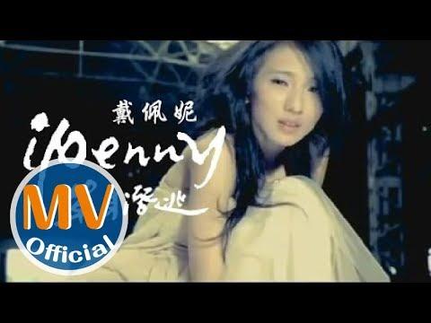 戴佩妮 penny《單身潛逃》Official MV