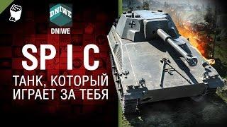 Spähpanzer SP I C - Танк, который играет за тебя №23 - от DNIWE