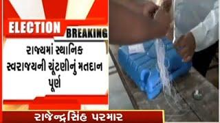 સ્થાનિક સ્વરાજ્યની ચૂંટણીમાં મતદાન પૂર્ણ, જાણો ક્યા કેટલું થયું મતદાન   VTV Gujarati